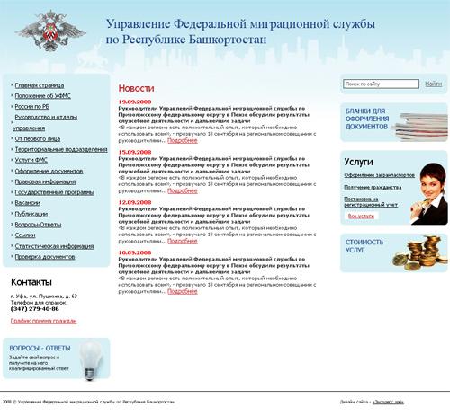 Управление Федеральной миграционной службы по РБ - создание сайтов в Уфе, продвижение сайтов, графический дизайн